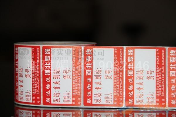 温州物流标签/浙江物流标签/杭州物流标签/绍兴物流标签/湖州物流标签/物流标签