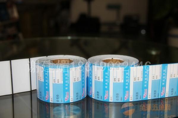 淮安药品标价签哪买?苏州货架标签厂家定做!惠源隆标签