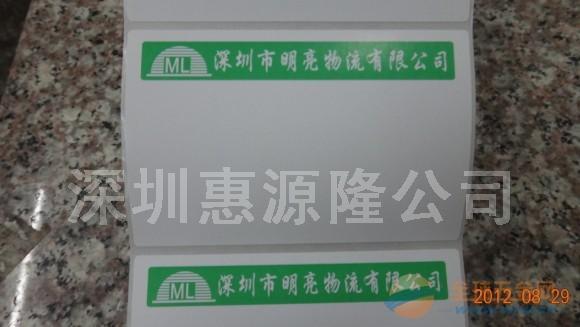 物流标签*专业印刷物流标签*规格物流标签型号物流标签厂家物流标签地区