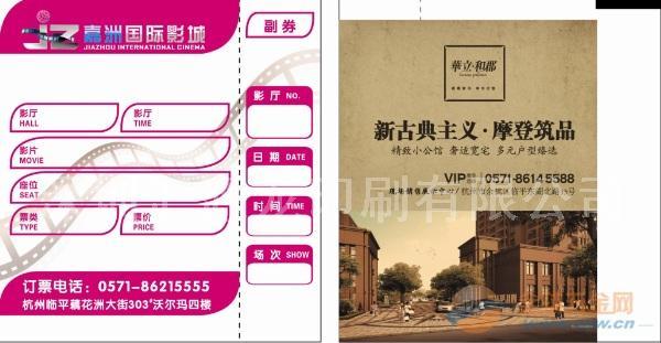 电影票 深圳最专业的电影票印刷厂家
