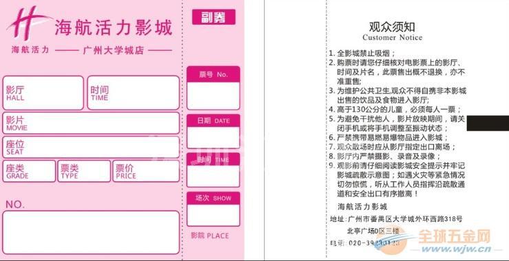 电影票印刷尽在汇源龙 深圳电影票印刷厂