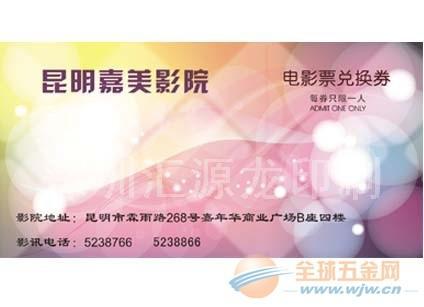 80G热敏纸电影票印刷 优质单色多色电影票印刷 厂家直销