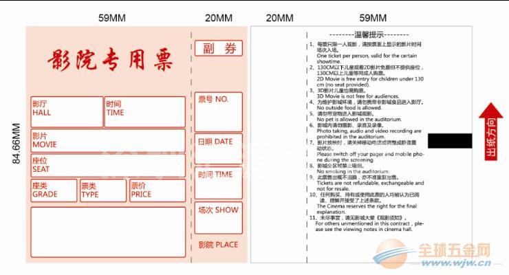 厂家直销彩色优惠券兑换券 电影票印刷 门票订制
