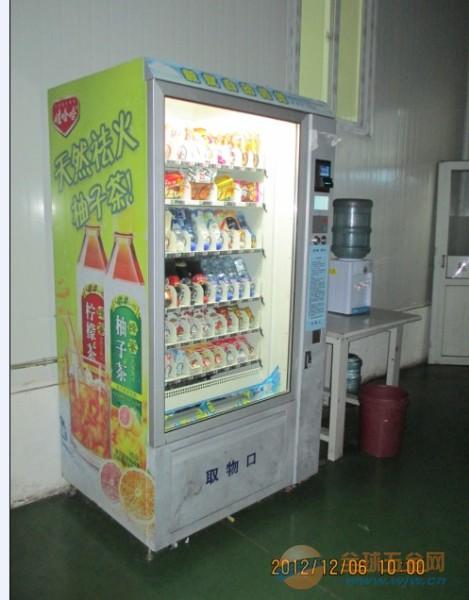 食品饮料综合自动售货机多少钱一台