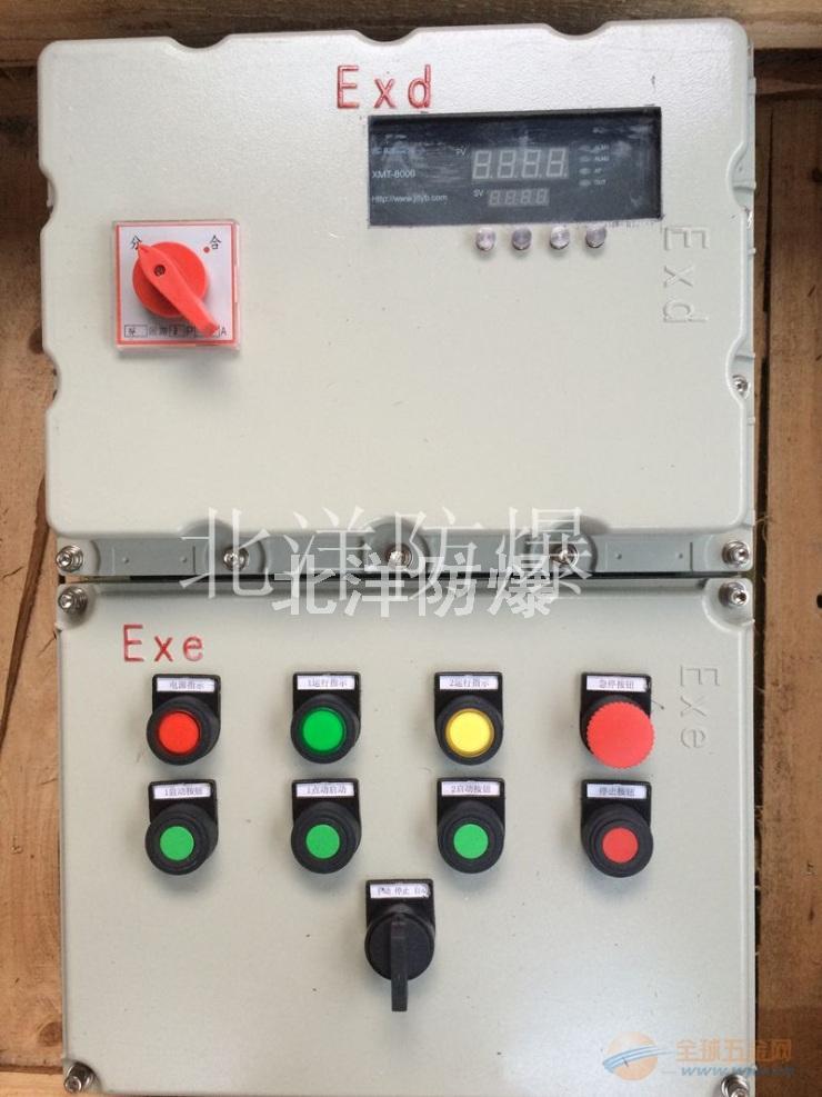 防爆仪表配电箱
