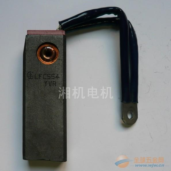 LFC554碳刷