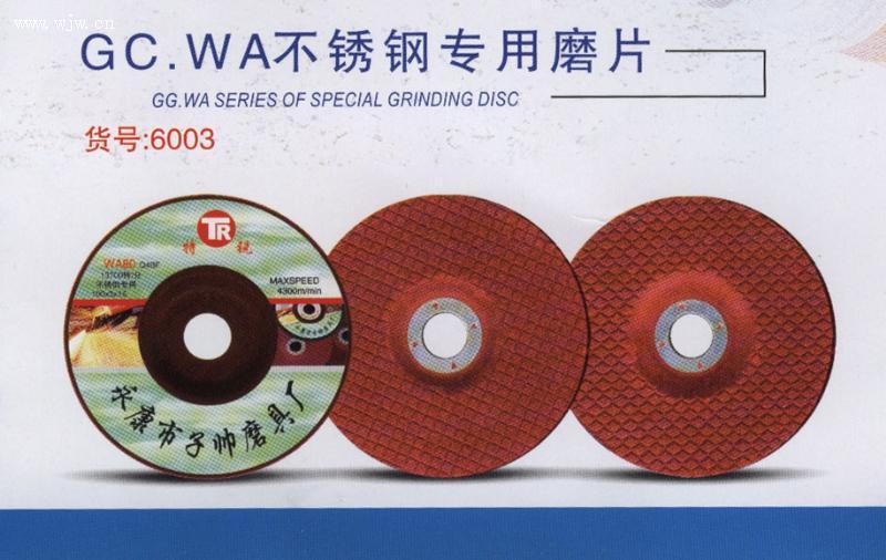 GC.WA不锈钢专用磨片