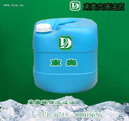 供应环保涂边油(不含APEO)环保皮带边油,环保手袋边油/深圳东奥环保皮边油厂