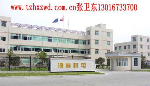 泰州市海鑫机电制造有限公司