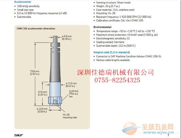 SKF轴承测振笔状态检测Cmas100-sl