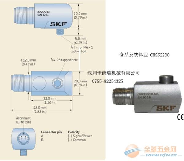 SKF,测振传感器,速度传感器,SKF CMSS 2200
