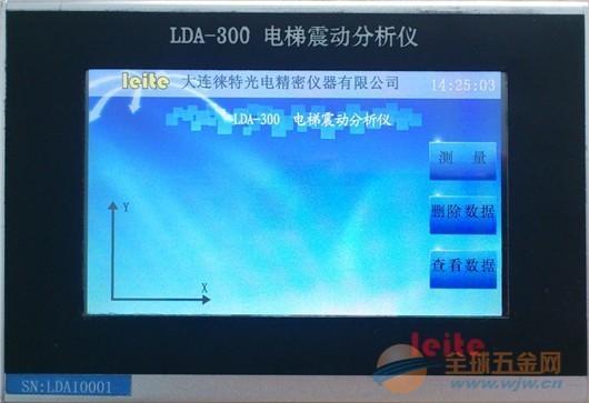 电梯加速度测试仪-LDA-200电梯加减速度测试