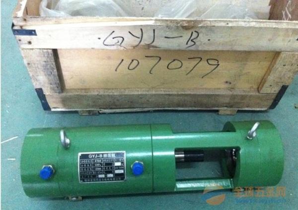 辽宁GYJ-B型挤压机