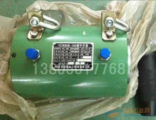 供应YCW60B型千斤顶价格