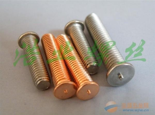 铝碰焊螺丝铁镀铜种焊螺丝铝储能焊接螺柱镀铜焊钉
