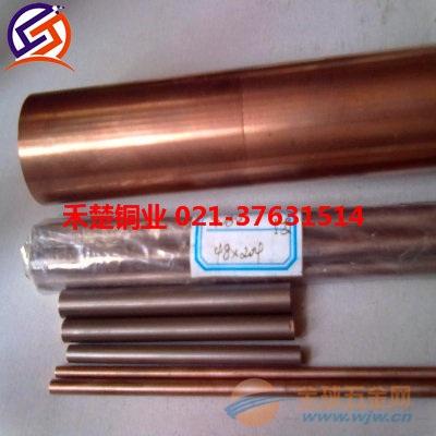 CuCrZr铬锆铜