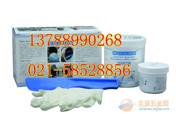 WEICON C铝修补液可以用于铝件修补