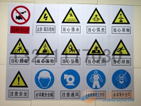 黑龙江电力安全标志牌供应批发