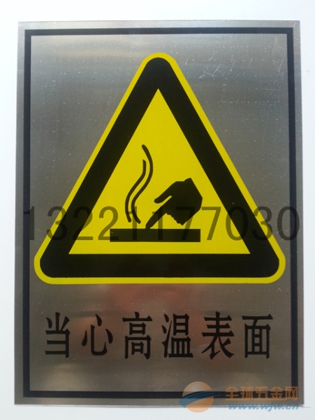 制作安全警告提示牌