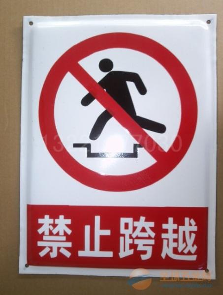 建筑工地禁止安全标示牌