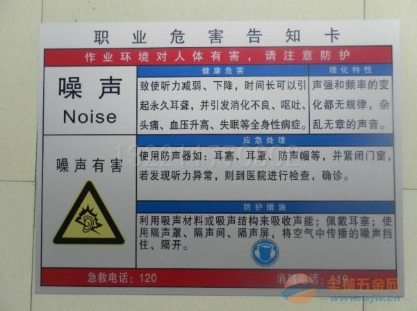 专业生产噪声职业病危害告知卡