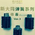 氮气弹簧 新大同氮气弹簧/模具弹簧/日本弹簧/模具弹簧