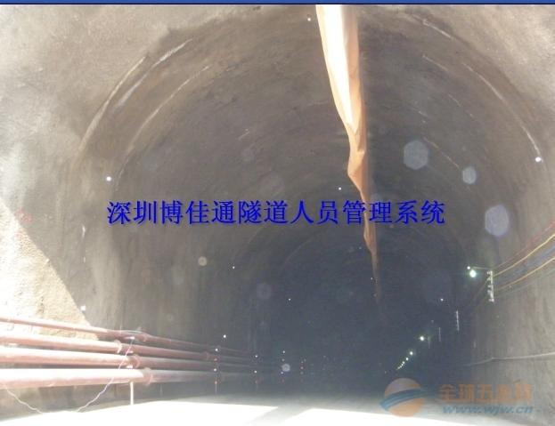 供应隧道人员安全管理系统