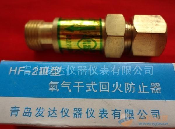 氧气干式回火防止器