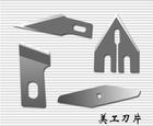 东莞不锈钢刀片_深圳异形刀片_惠州刀片