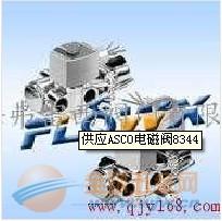 电磁阀8344ASCO