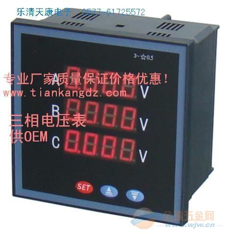 ☆PS-CL96B-P☆可编程三相电压表
