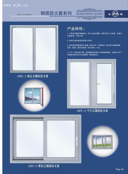 隔热钢质防火窗,平开、推拉防火窗