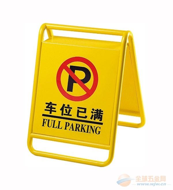 不锈钢停车牌 请勿泊车牌 禁止停车牌告示牌 大号可折叠