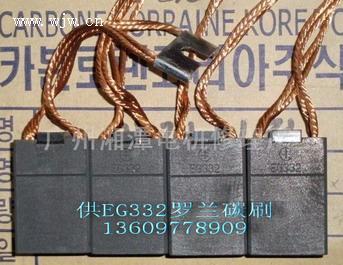 罗兰碳刷EG332罗兰碳刷EG332