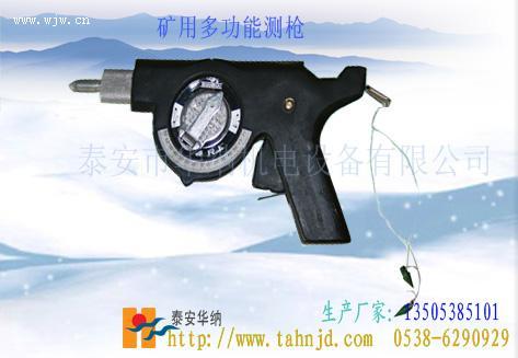BHS-10型矿用多功能测枪
