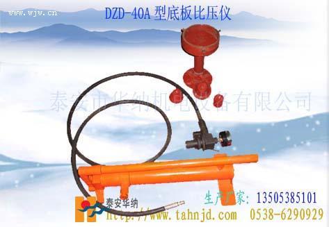 DZD40-A型底板比压仪