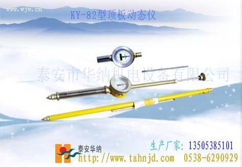 KY-82型顶板动态仪