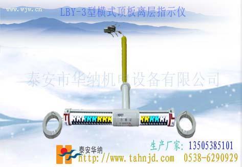 LBY-2型顶板离层仪(丁字型)