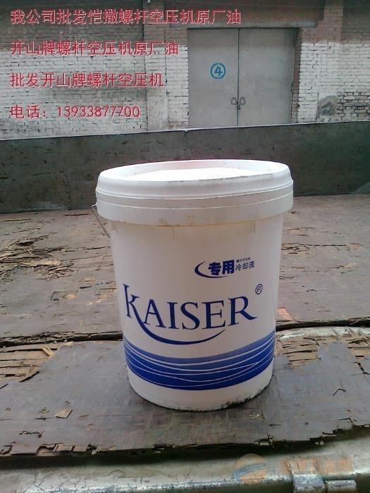 供应KAISER螺杆冷却液
