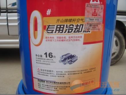 开山牌螺杆空气压缩机0号专用冷却液