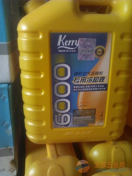 厂家直销美国恺雷kerry10专用冷却液