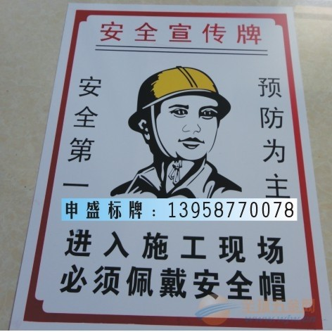 【建筑工地安全标志牌、标语牌】-进入施工现