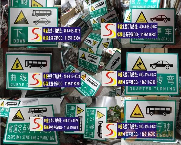 驾校指示牌图片