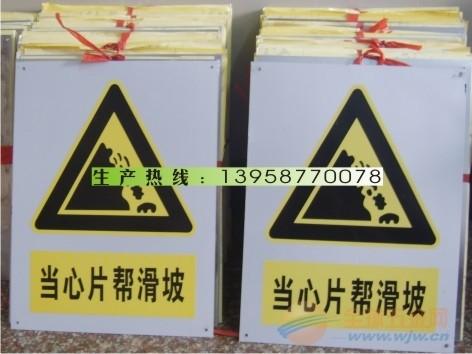 矿山安全标志牌批发,厂价直销矿山安全标志牌,矿山安全标志牌厂家