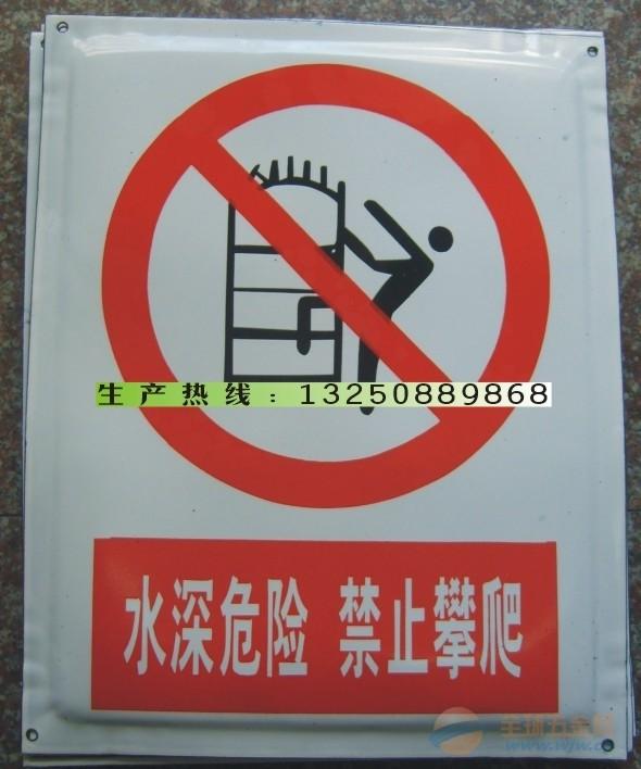 温州批发水库安全标识牌,水库安全警示牌厂家直销,水库安全标志牌定做