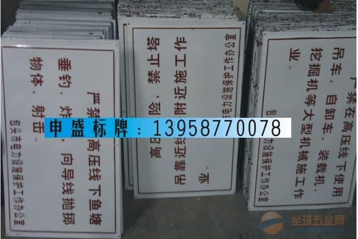 温州搪瓷标语牌厂家,申盛搪瓷标语牌质量好,申盛搪瓷标语牌价格低