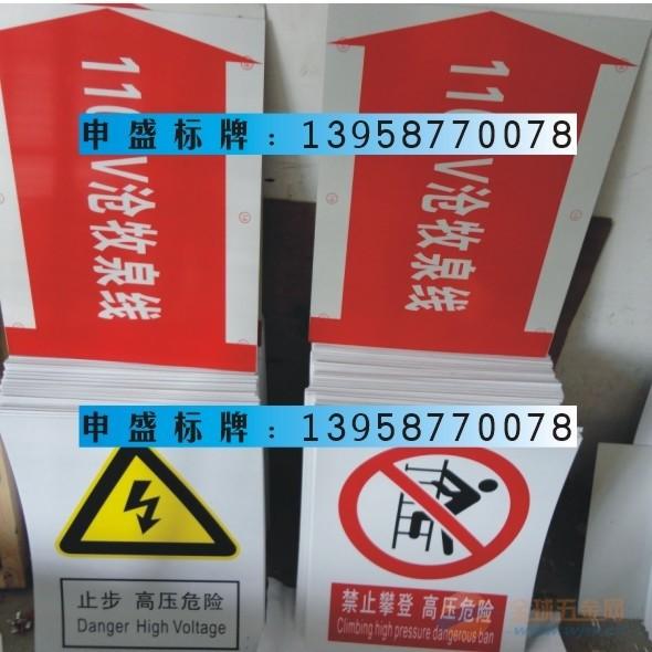 电力线路牌批发,电力回路牌制作,电力警示牌材质,电力安全标牌厂家