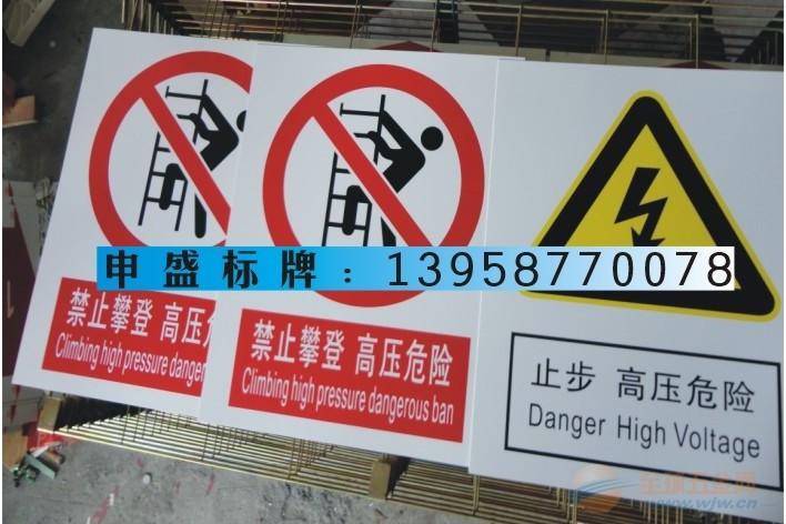 温州电力警示牌批发,电力警示牌厂家,电力警示牌定做,电力警示牌价格