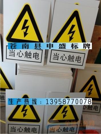 A.电力警示牌厂家B.电力警示牌批发C.电力警示牌制作D.电力警示牌图片
