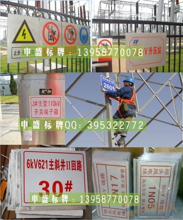 【电力搪瓷警示牌生产】【电力腐蚀警示牌厂家】【电力反光警示牌制作】